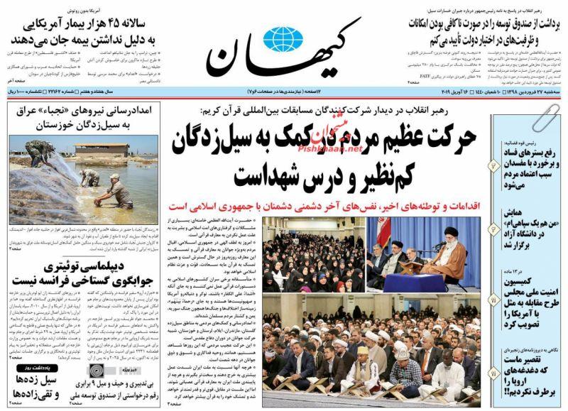 عناوین اخبار روزنامه کيهان در روز سهشنبه ۲۷ فروردين