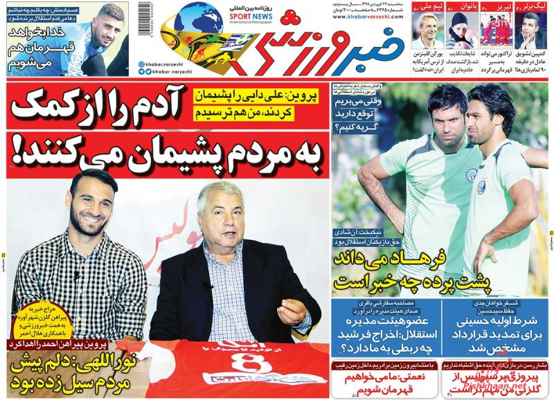 عناوین اخبار روزنامه خبر ورزشی در روز سهشنبه ۲۷ فروردين