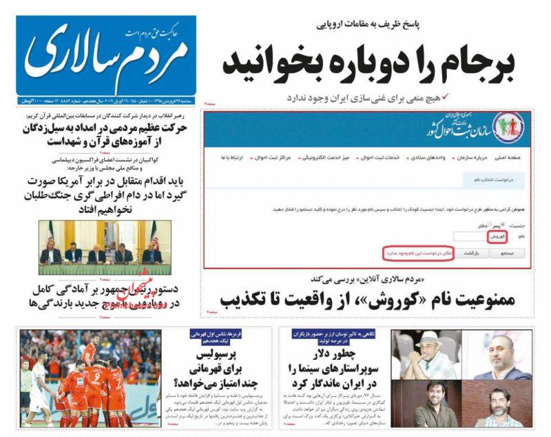 عناوین اخبار روزنامه مردم سالاری در روز سهشنبه ۲۷ فروردين :