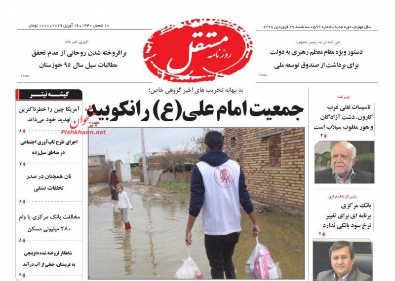 عناوین اخبار روزنامه مستقل در روز سهشنبه ۲۷ فروردين :