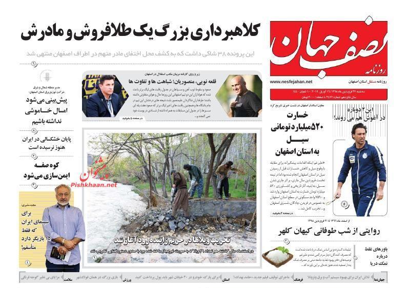 عناوین اخبار روزنامه نصف جهان در روز سهشنبه ۲۷ فروردين :