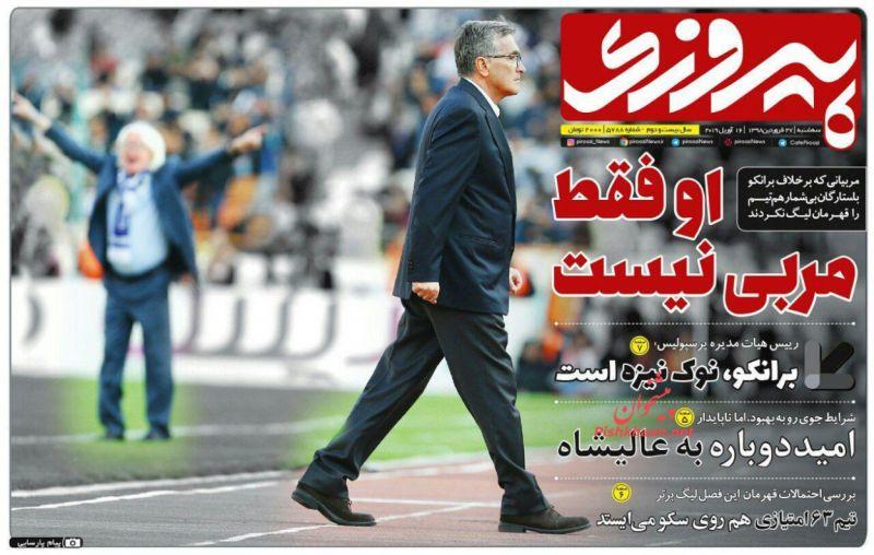 عناوین اخبار روزنامه پیروزی در روز سهشنبه ۲۷ فروردين :