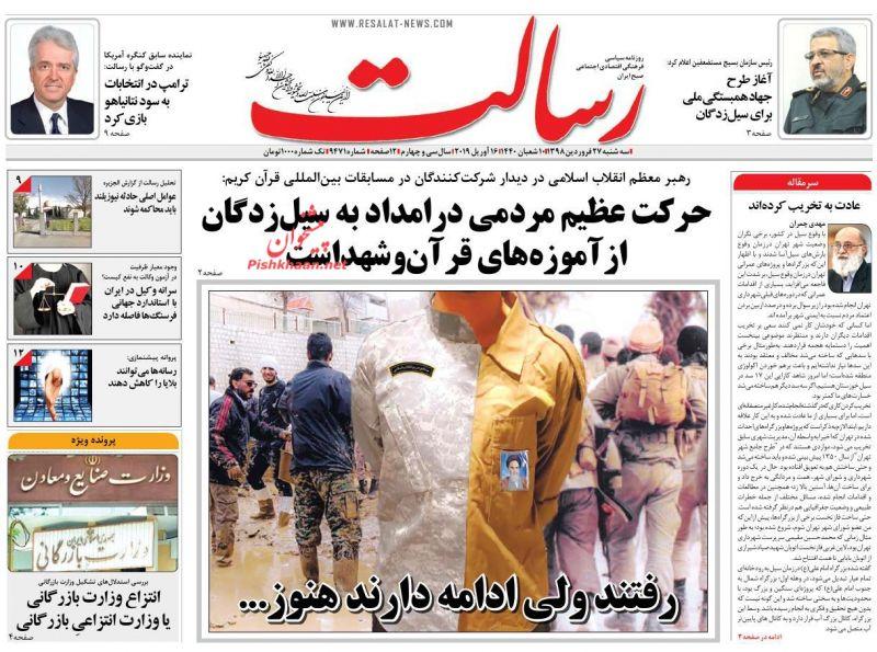 عناوین اخبار روزنامه رسالت در روز سهشنبه ۲۷ فروردين :