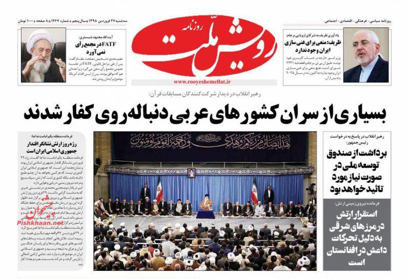 عناوین اخبار روزنامه رویش ملت در روز سهشنبه ۲۷ فروردين :