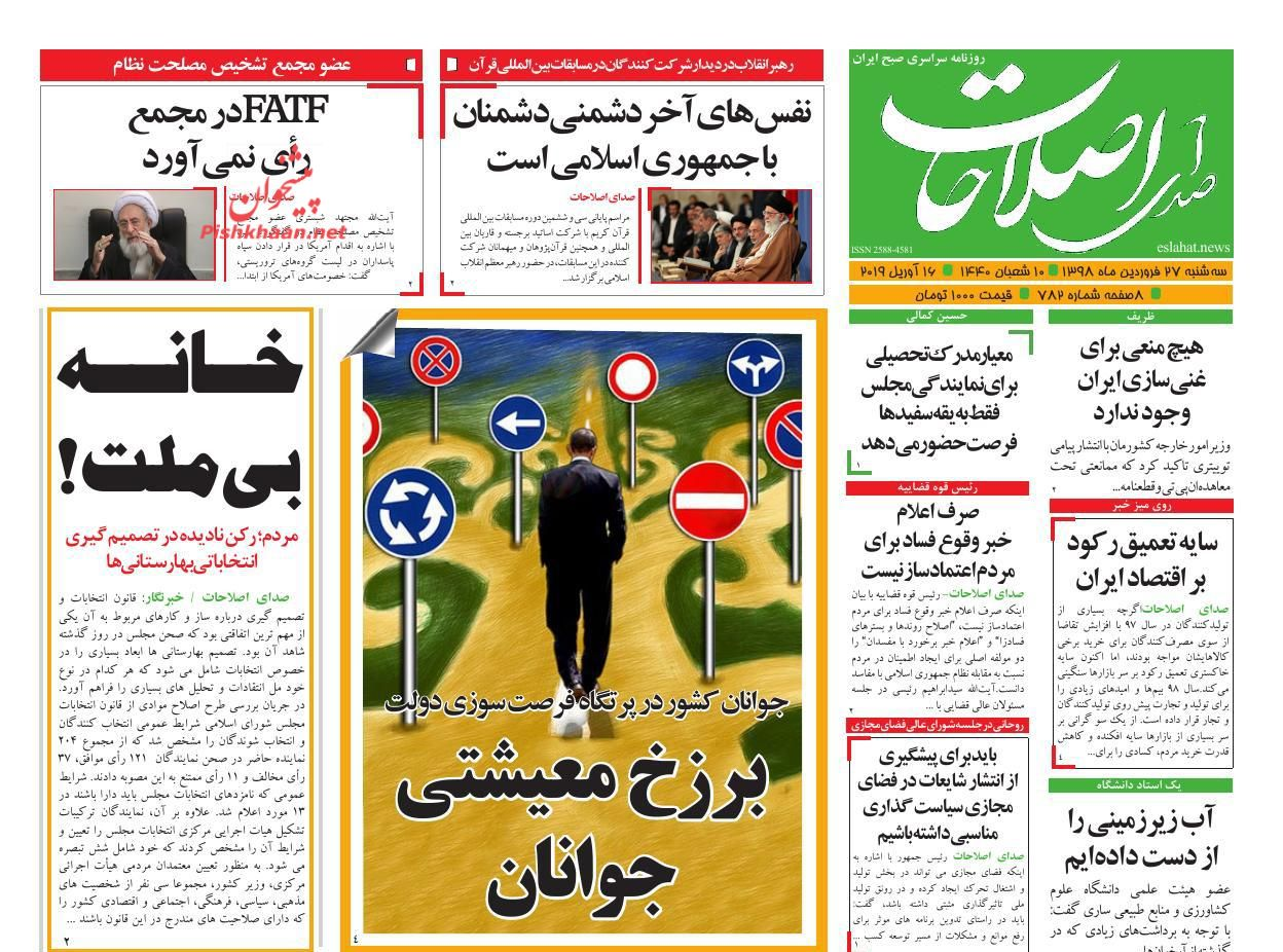 عناوین اخبار روزنامه صدای اصلاحات در روز سهشنبه ۲۷ فروردين :