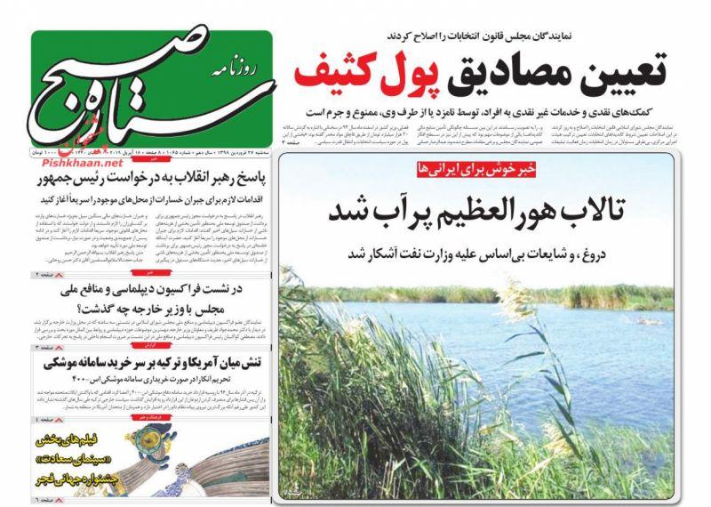 عناوین اخبار روزنامه ستاره صبح در روز سهشنبه ۲۷ فروردين :