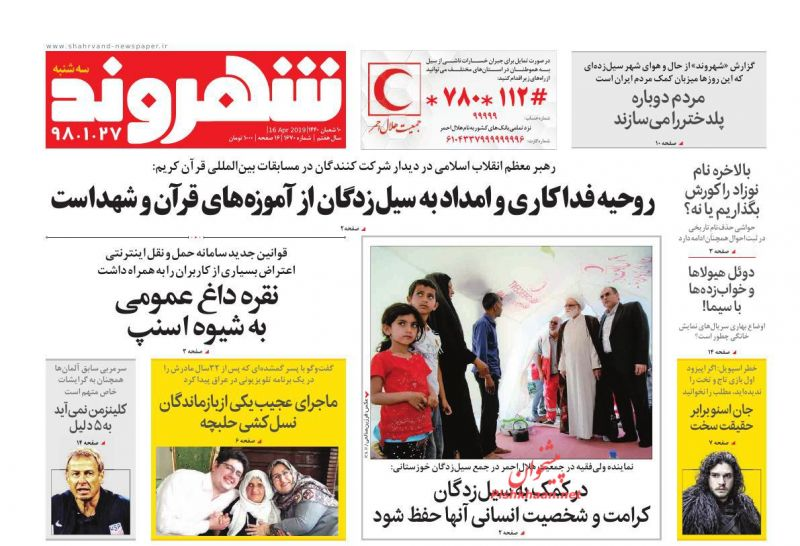 عناوین اخبار روزنامه شهروند در روز سهشنبه ۲۷ فروردين