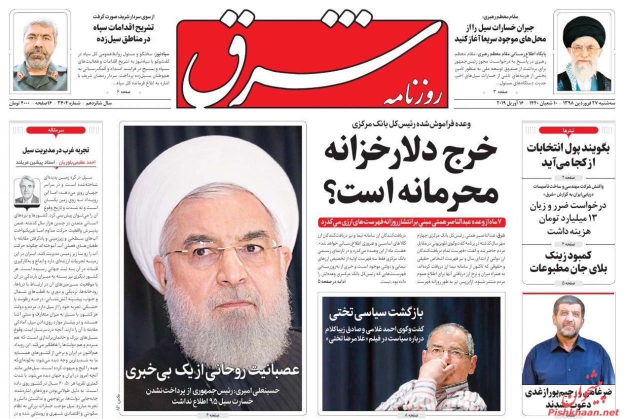 عناوین اخبار روزنامه شرق در روز سهشنبه ۲۷ فروردین :