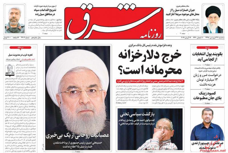 عناوین اخبار روزنامه شرق در روز سهشنبه ۲۷ فروردين :