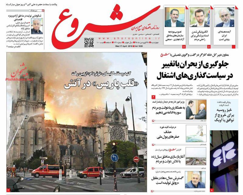 عناوین اخبار روزنامه شروع در روز سهشنبه ۲۷ فروردين :