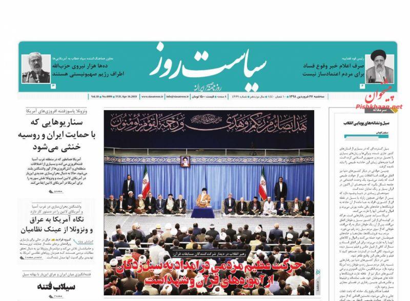 عناوین اخبار روزنامه سیاست روز در روز سهشنبه ۲۷ فروردين :