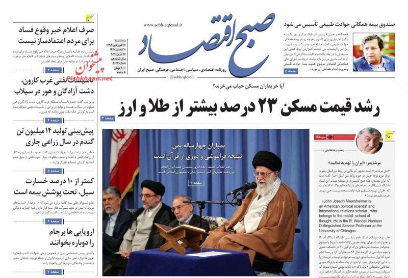 عناوین اخبار روزنامه صبح اقتصاد در روز سهشنبه ۲۷ فروردين :
