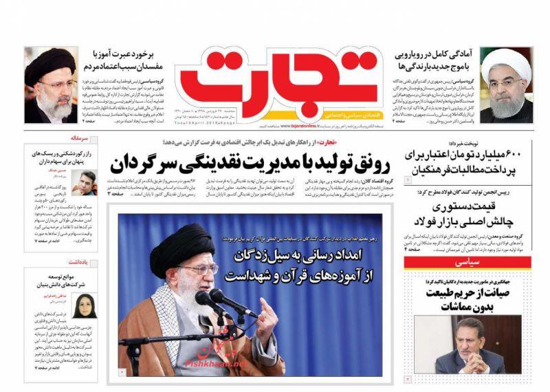 عناوین اخبار روزنامه تجارت در روز سهشنبه ۲۷ فروردين :