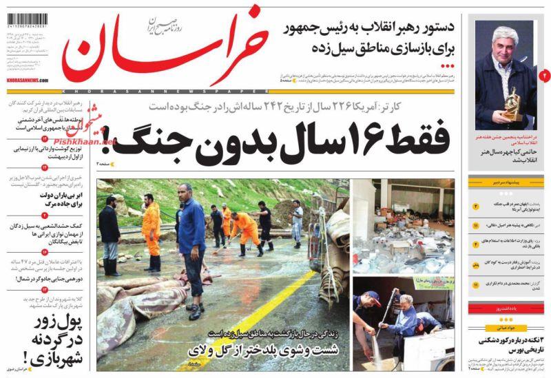 عناوین اخبار روزنامه خراسان در روز سهشنبه ۲۷ فروردين