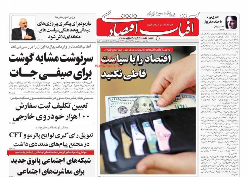 عناوین اخبار روزنامه آفتاب اقتصادی در روز چهارشنبه ۲۸ فروردين :