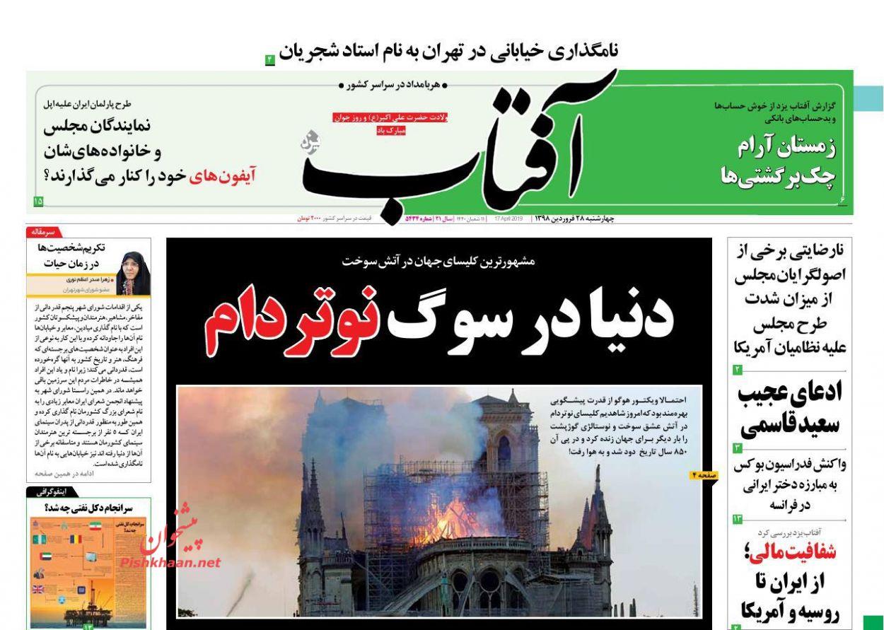 عناوین اخبار روزنامه آفتاب یزد در روز چهارشنبه ۲۸ فروردین :