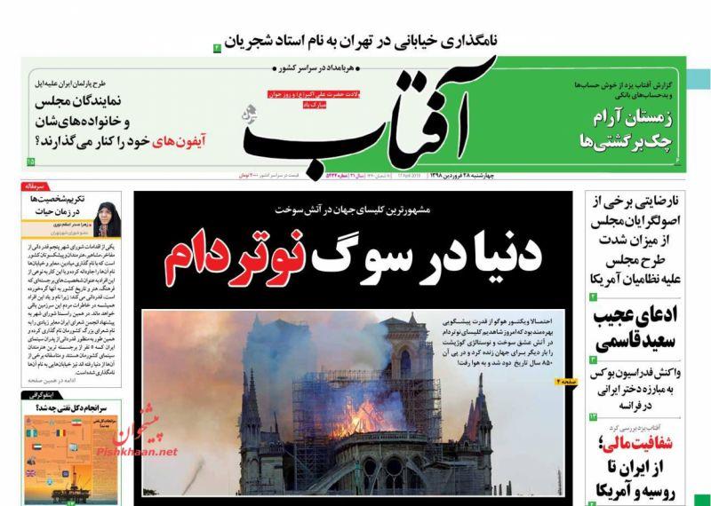 عناوین اخبار روزنامه آفتاب یزد در روز چهارشنبه ۲۸ فروردين