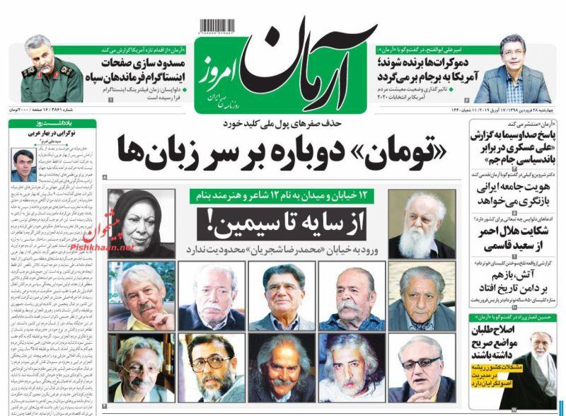 عناوین اخبار روزنامه آرمان امروز در روز چهارشنبه ۲۸ فروردين