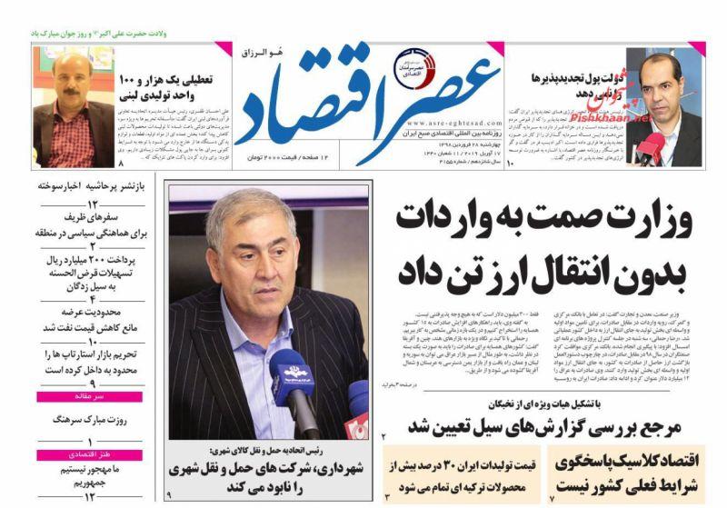 عناوین اخبار روزنامه عصر اقتصاد در روز چهارشنبه ۲۸ فروردين :