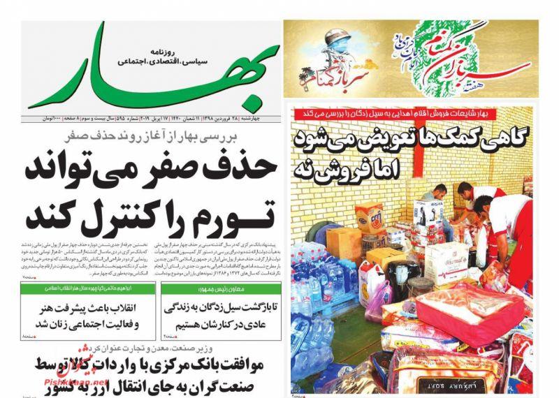 عناوین اخبار روزنامه بهار در روز چهارشنبه ۲۸ فروردين :