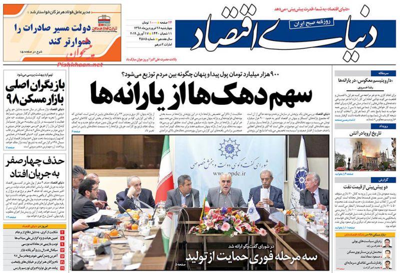 عناوین اخبار روزنامه دنیای اقتصاد در روز چهارشنبه ۲۸ فروردين