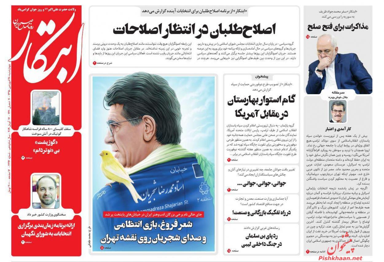 عناوین اخبار روزنامه ابتکار در روز چهارشنبه ۲۸ فروردین :