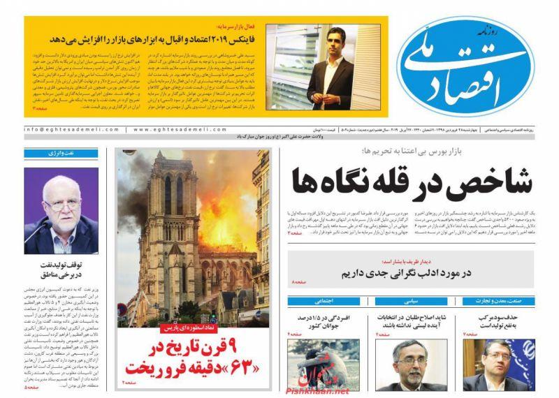 عناوین اخبار روزنامه اقتصاد ملی در روز چهارشنبه ۲۸ فروردين :