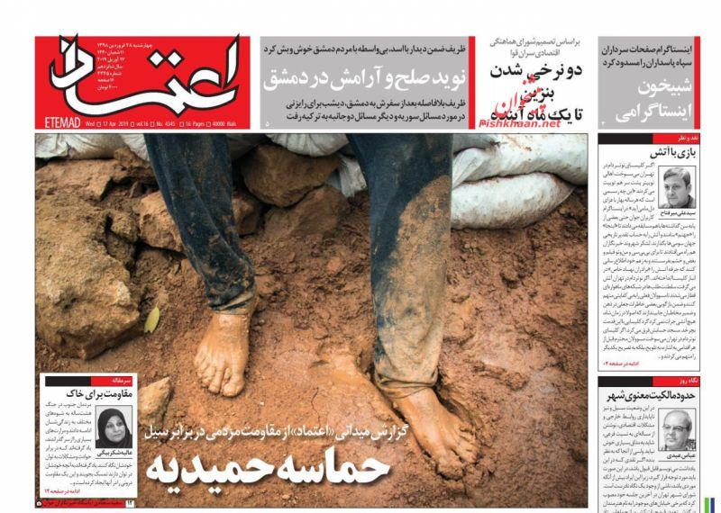 عناوین اخبار روزنامه اعتماد در روز چهارشنبه ۲۸ فروردين