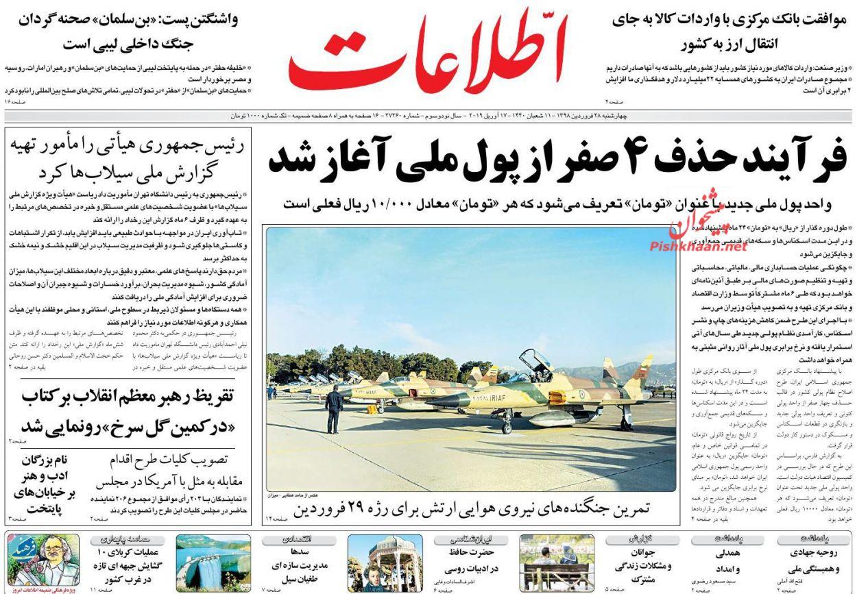 عناوین اخبار روزنامه اطلاعات در روز چهارشنبه ۲۸ فروردین :