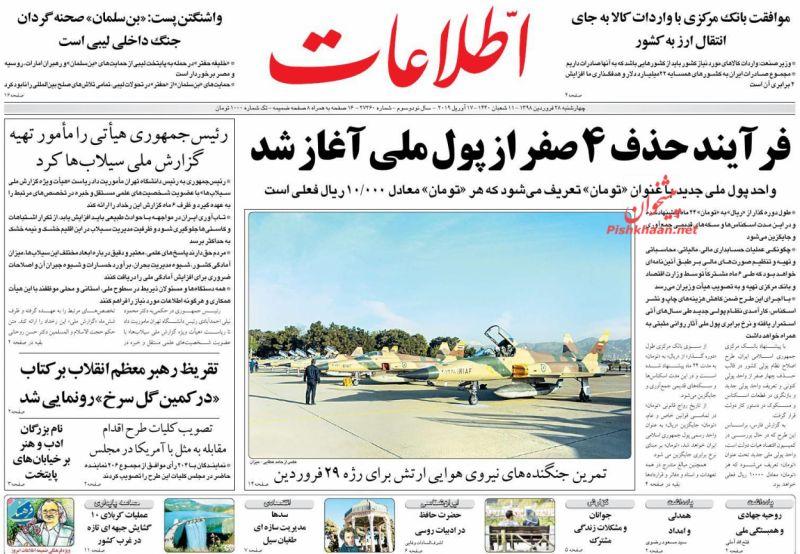 عناوین اخبار روزنامه اطلاعات در روز چهارشنبه ۲۸ فروردين