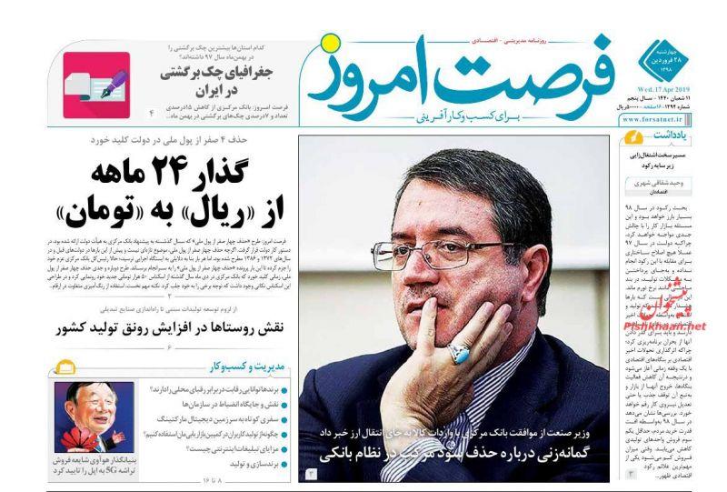 عناوین اخبار روزنامه فرصت امروز در روز چهارشنبه ۲۸ فروردين :