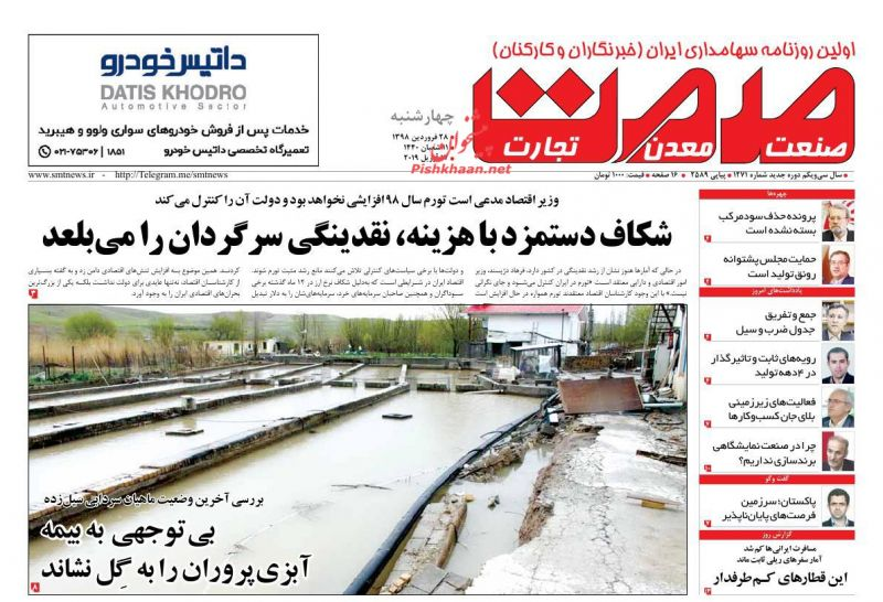عناوین اخبار روزنامه گسترش صمت در روز چهارشنبه ۲۸ فروردين :