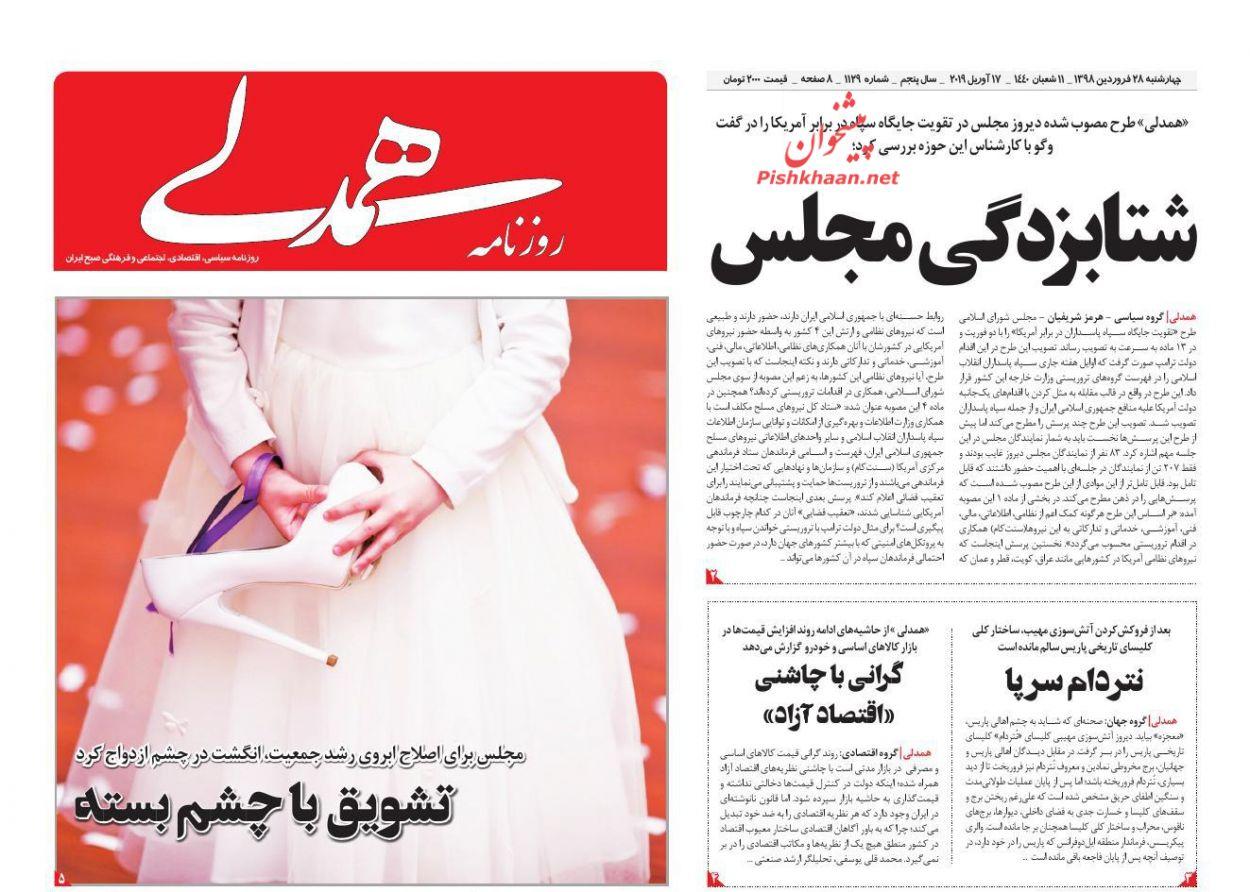عناوین اخبار روزنامه همدلی در روز چهارشنبه ۲۸ فروردین :