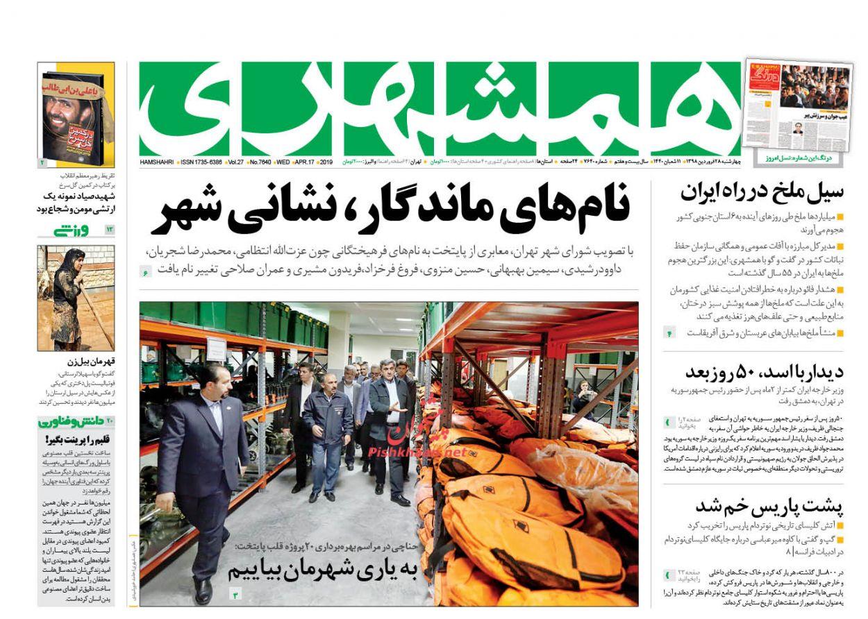 عناوین اخبار روزنامه همشهری در روز چهارشنبه ۲۸ فروردین :