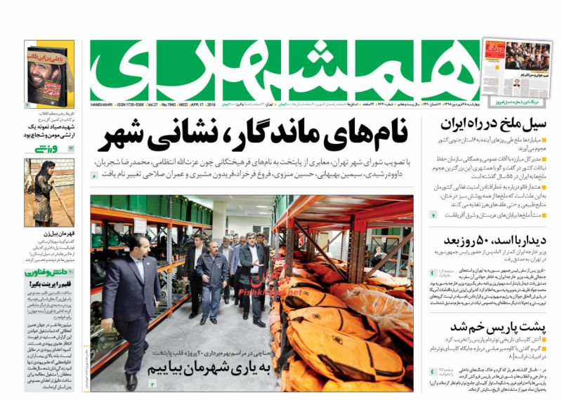 عناوین اخبار روزنامه همشهری در روز چهارشنبه ۲۸ فروردين
