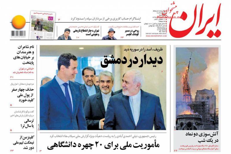 عناوین اخبار روزنامه ایران در روز چهارشنبه ۲۸ فروردين