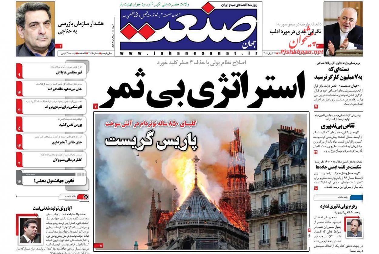 عناوین اخبار روزنامه جهان صنعت در روز چهارشنبه ۲۸ فروردین :
