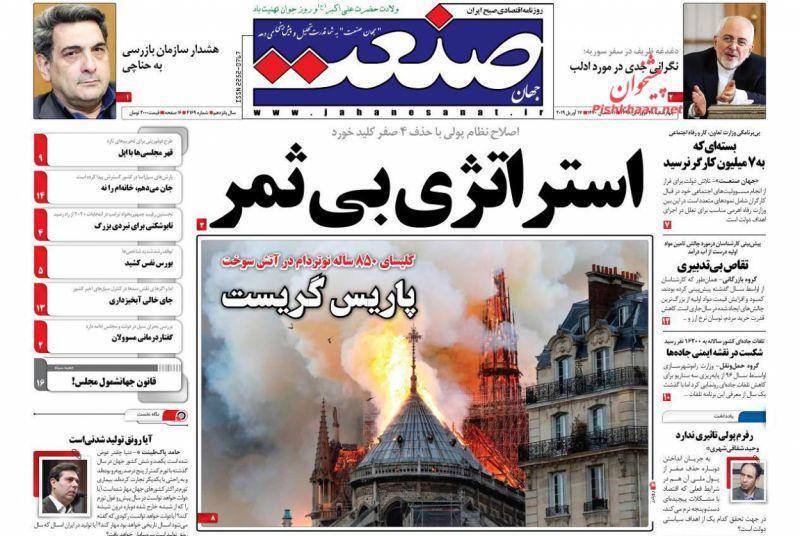 عناوین اخبار روزنامه جهان صنعت در روز چهارشنبه ۲۸ فروردين :