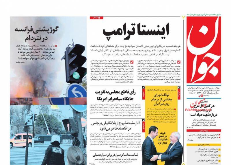 عناوین اخبار روزنامه جوان در روز چهارشنبه ۲۸ فروردين