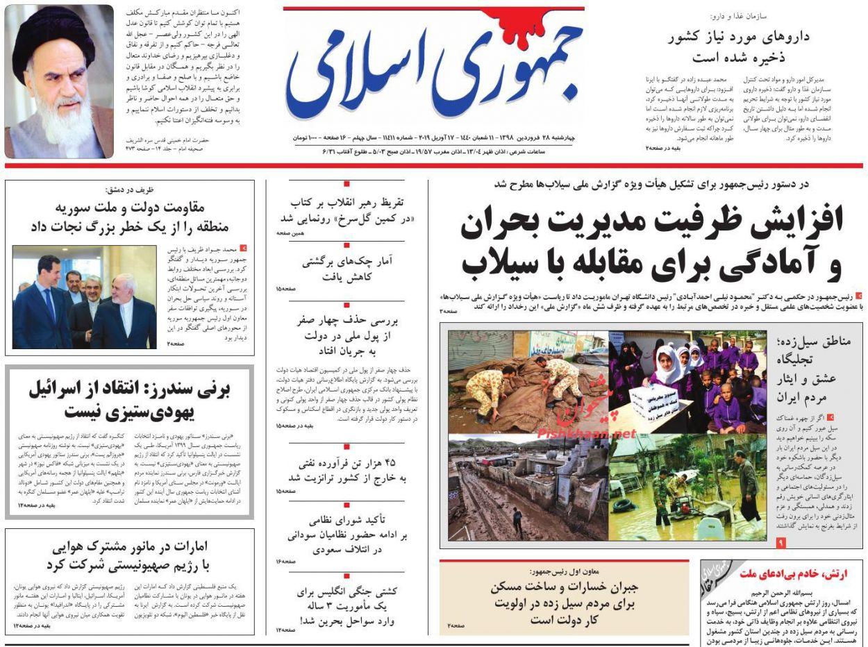 عناوین اخبار روزنامه جمهوری اسلامی در روز چهارشنبه ۲۸ فروردین :