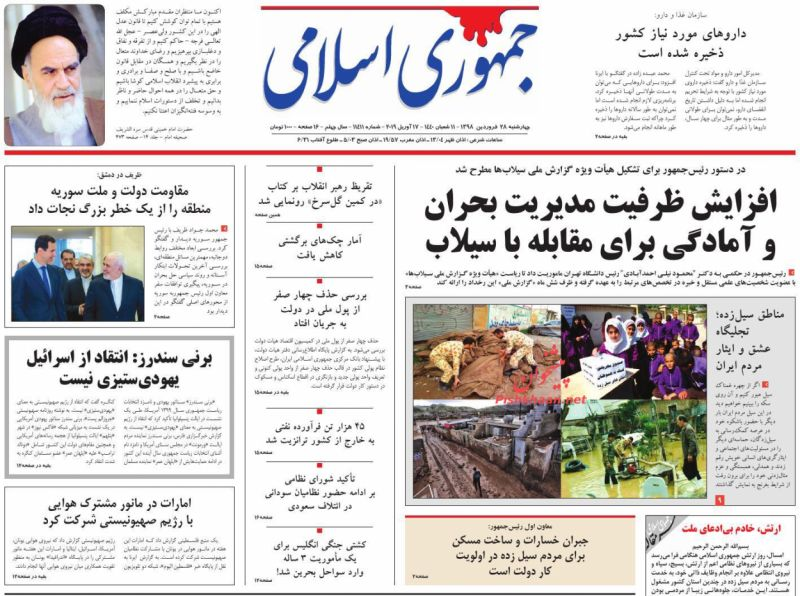 عناوین اخبار روزنامه جمهوری اسلامی در روز چهارشنبه ۲۸ فروردين :