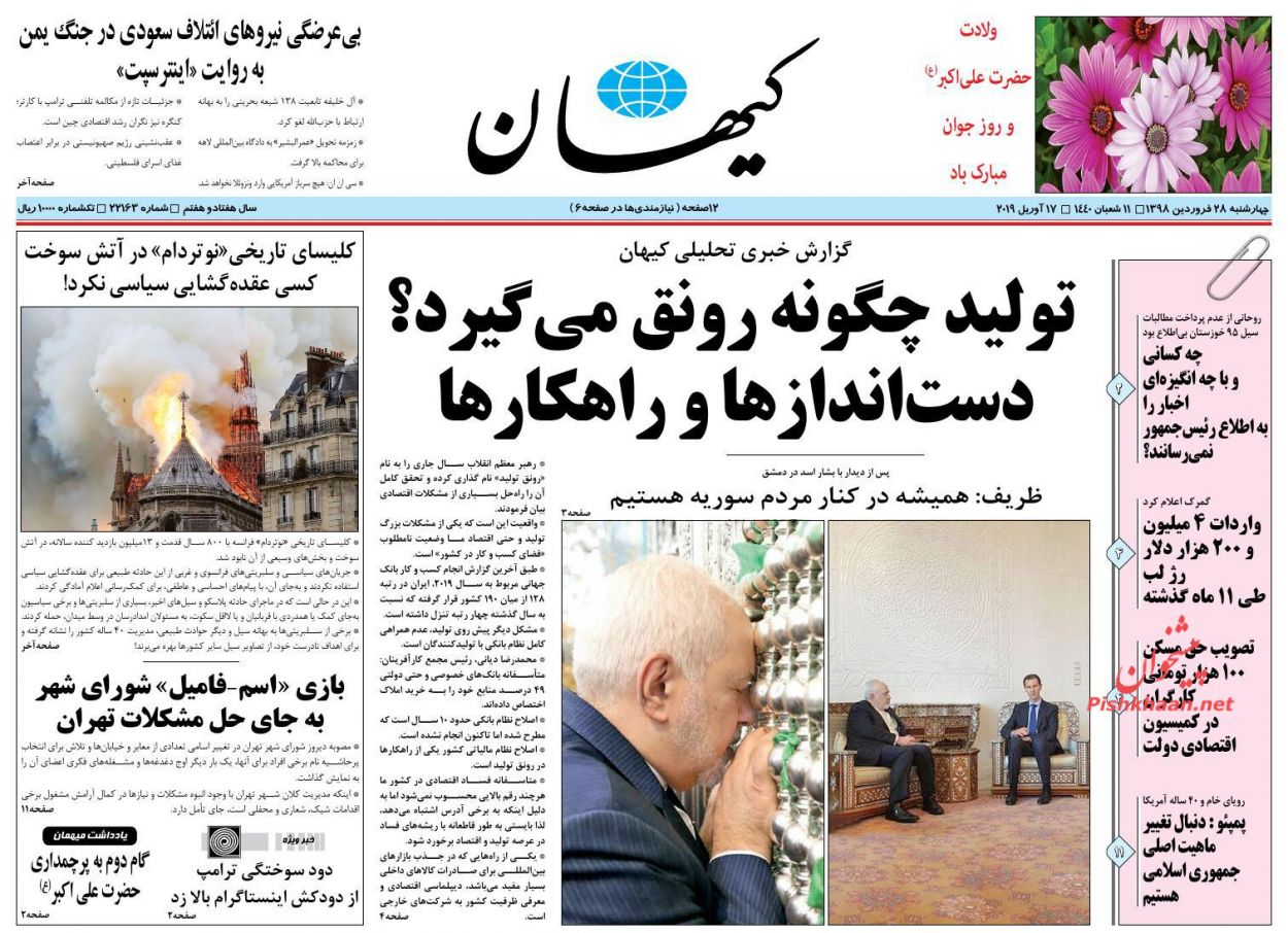 عناوین اخبار روزنامه کیهان در روز چهارشنبه ۲۸ فروردین :