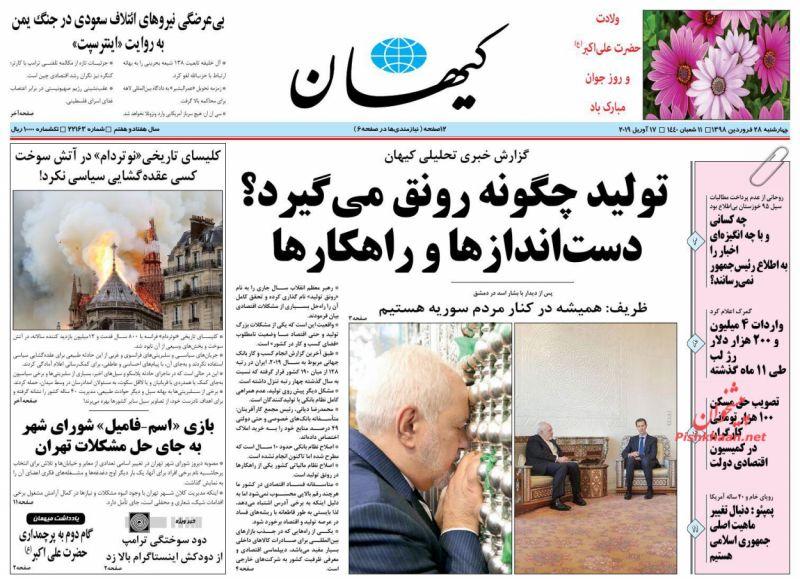عناوین اخبار روزنامه کيهان در روز چهارشنبه ۲۸ فروردين :