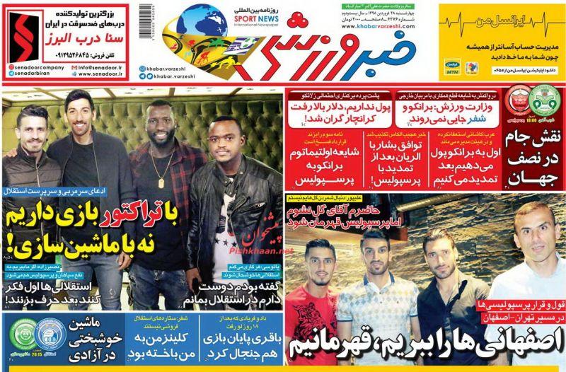 عناوین اخبار روزنامه خبر ورزشی در روز چهارشنبه ۲۸ فروردين