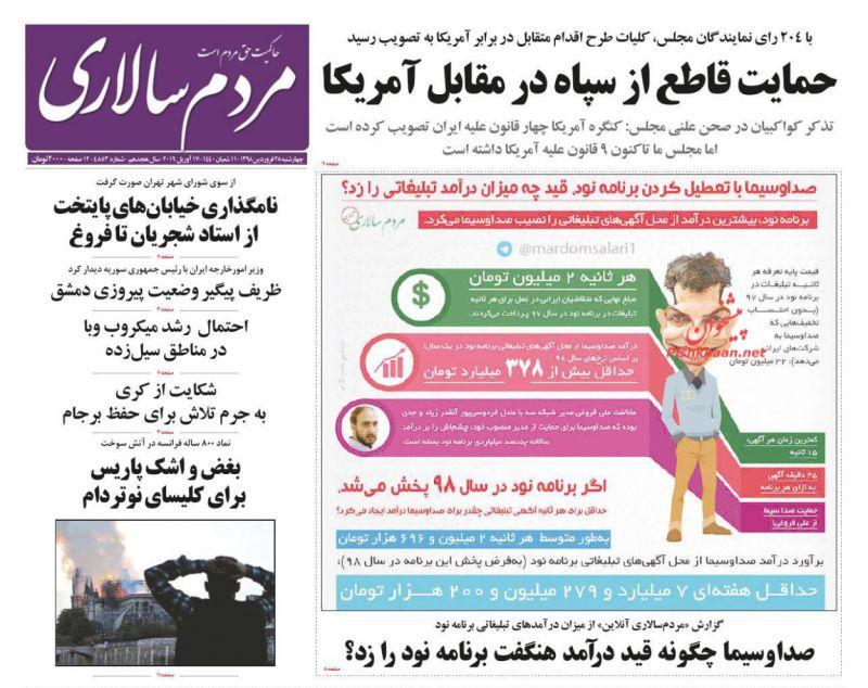عناوین اخبار روزنامه مردم سالاری در روز چهارشنبه ۲۸ فروردين
