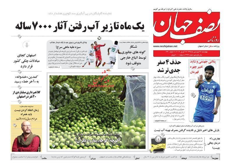 عناوین اخبار روزنامه نصف جهان در روز چهارشنبه ۲۸ فروردين :