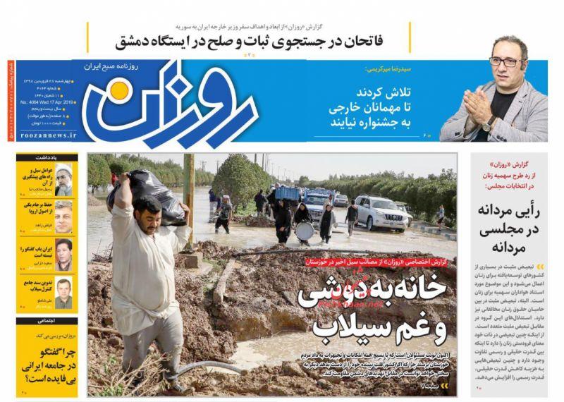 عناوین اخبار روزنامه روزان در روز چهارشنبه ۲۸ فروردين :