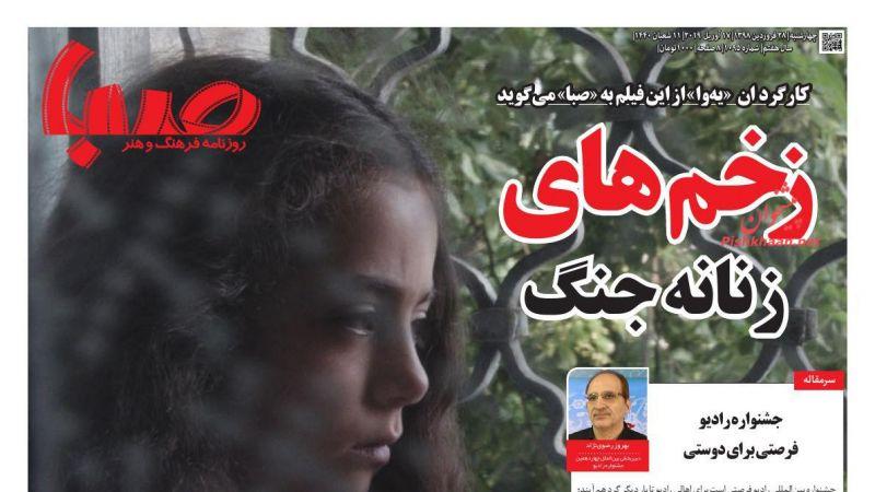 عناوین اخبار روزنامه صبا در روز چهارشنبه ۲۸ فروردين :