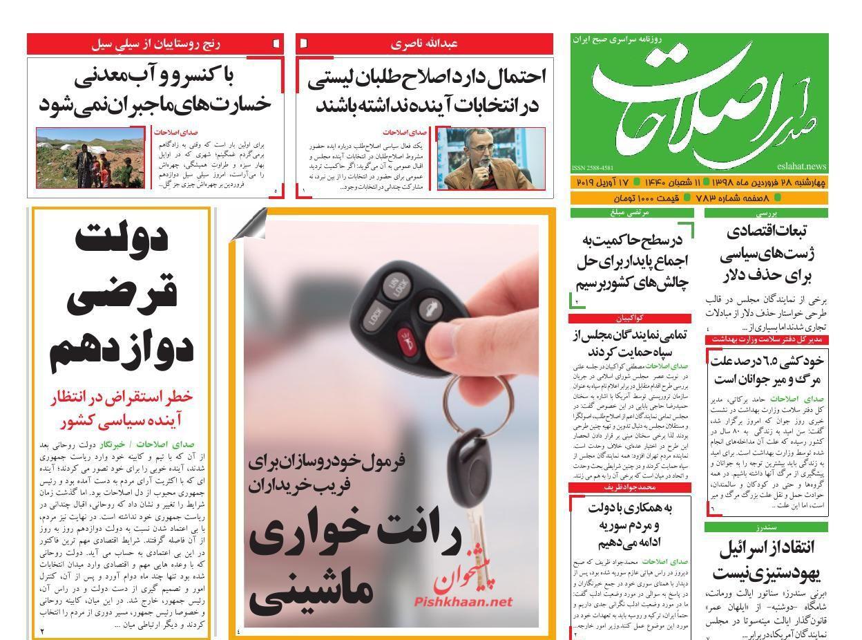 عناوین اخبار روزنامه صدای اصلاحات در روز چهارشنبه ۲۸ فروردین :