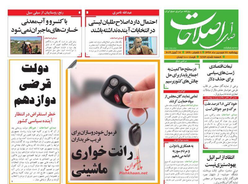 عناوین اخبار روزنامه صدای اصلاحات در روز چهارشنبه ۲۸ فروردين